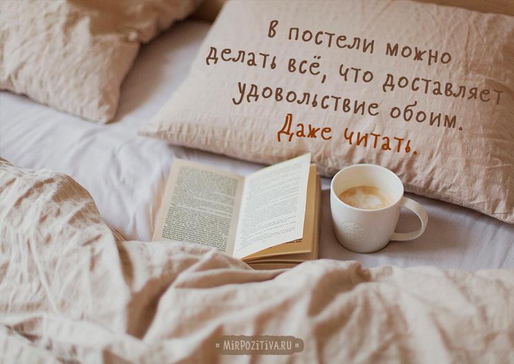 В постели можно делать всё, что доставляет удовольствие обоим. Даже читать.
