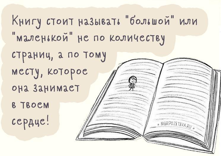 """Книгу стоит называть """"большой"""" или """"маленькой"""" не по количеству страниц, а по тому месту, которое она занимает в твоем сердце."""