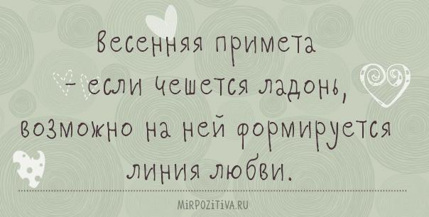 Весенняя примета - если чешется ладонь, возможно на ней формируется линия любви.
