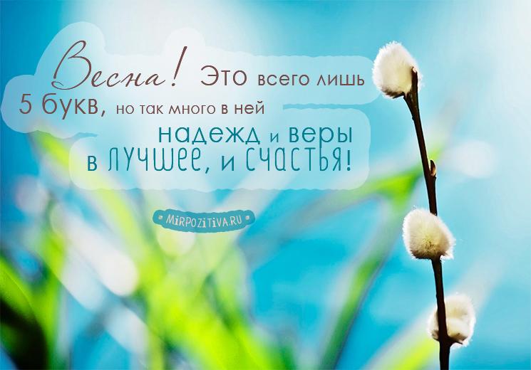 Весна! Это всего лишь пять букв, но так много в ней надежд и веры в лучшее, и счастья.