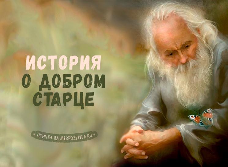 старец, старичок, дедушка