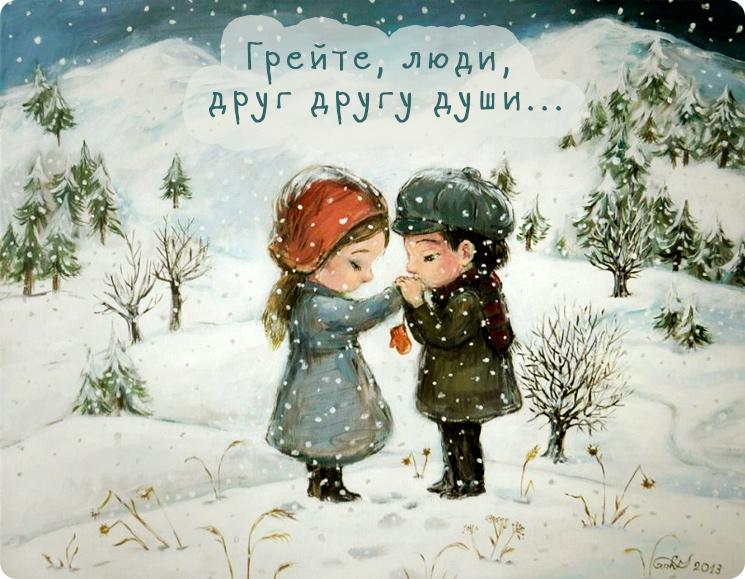 согревайте в холода друг друга