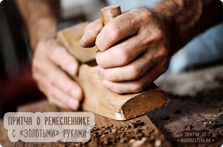 золотые руки мастера
