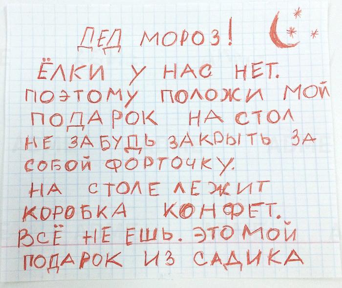 10 искренних писем дедушке Морозу