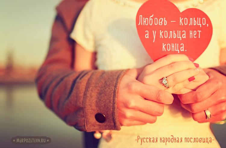 Любовь — кольцо, а у кольца нет конца. Русская народная пословица