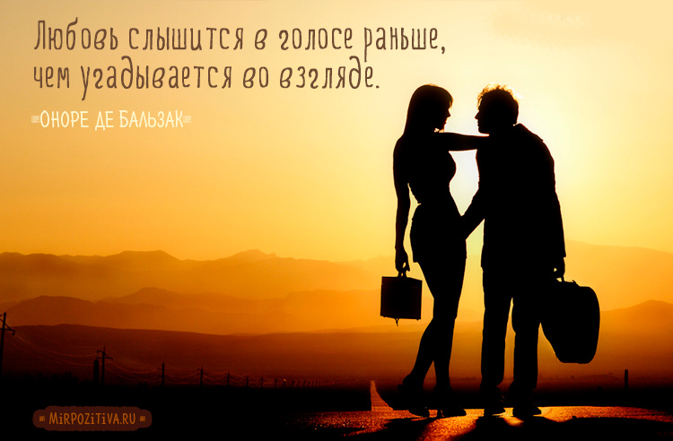 Любовь слышится в голосе раньше, чем угадывается во взгляде. Оноре де Бальзак