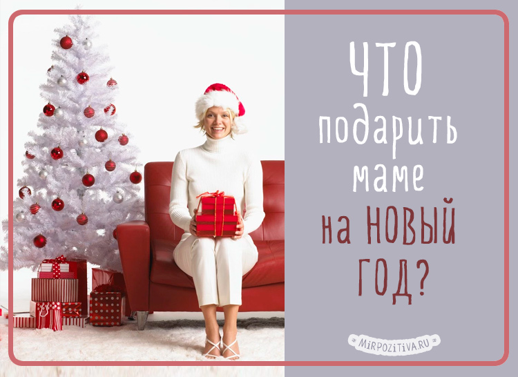 идеи новогодних подарков маме