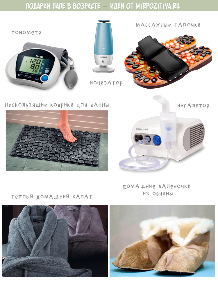 подарки для здоровья
