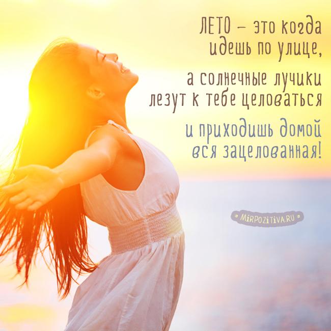 ЛЕТО — это когда идешь по улице, а солнечные лучики лезут к тебе целоваться и приходишь домой весь зацелованный