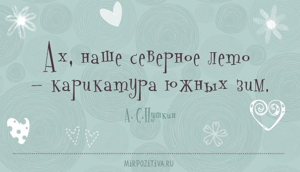 Ах наше северное лето – карикатура южных зим. А.С. Пушкин
