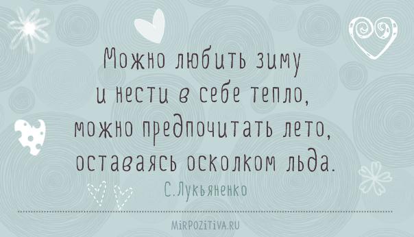 Можно любить зиму и нести в себе тепло, можно предпочитать лето, оставаясь осколком льда. Сергей Лукьяненко.