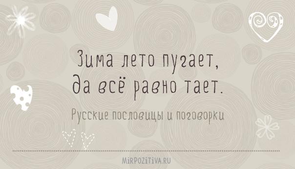 Русская пословица про лето