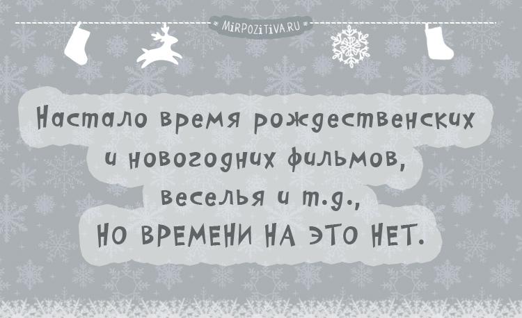 Настало время рождественских и новогодних фильмов, веселья и т.д., НО ВРЕМЕНИ НА ЭТО НЕТ.