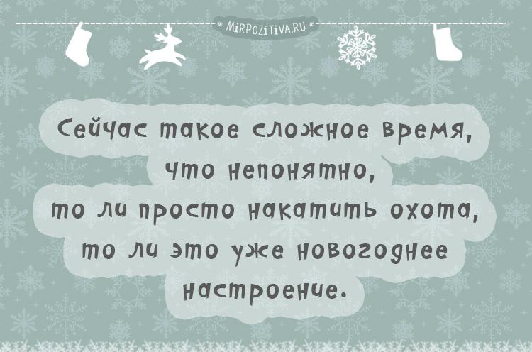 Сейчас такое сложное время, что непонятно, то ли просто накатить охота, то ли это уже новогоднее настроение.