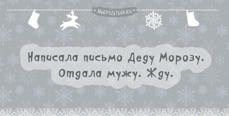Написала письмо Деду Морозу. Отдала мужу. Жду.