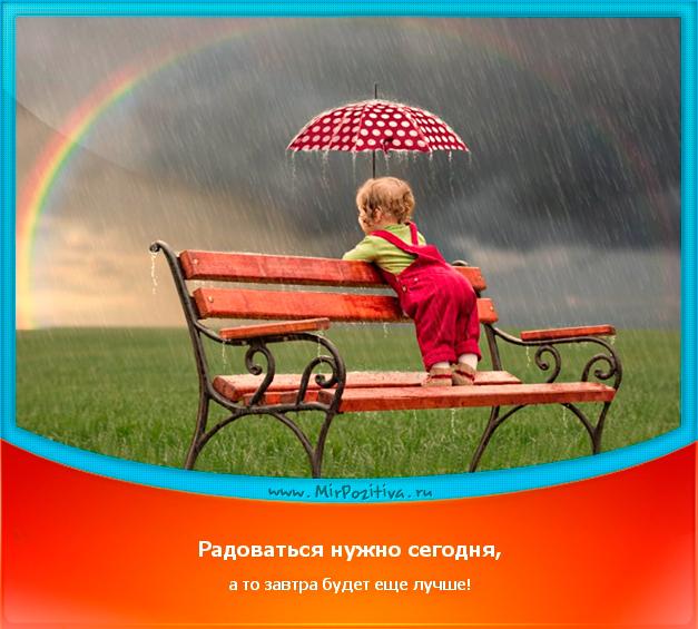 позитивчик дня: Радоваться нужно сегодня, а то завтра будет еще лучше!