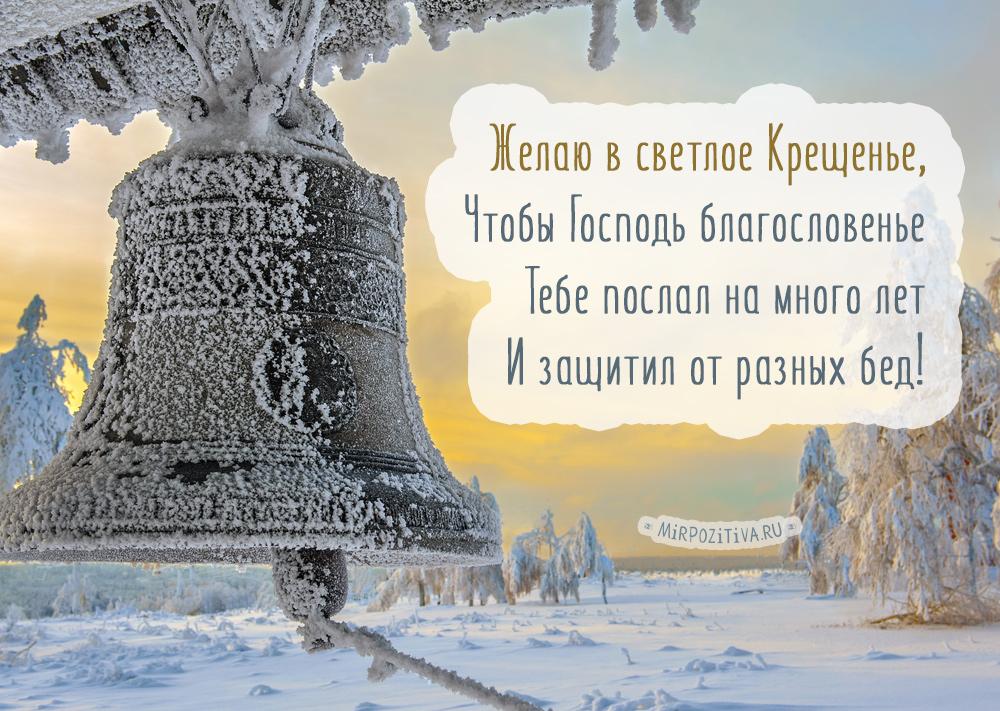 Желаю в светлое Крещенье, Чтобы Господь благословенье Тебе послал на много лет И защитил от разных бед!