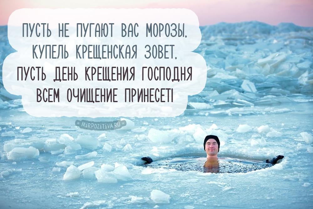 Пусть не пугают вас морозы, Купель крещенская зовет, Пусть день Крещения Господня Всем очищение принесет!