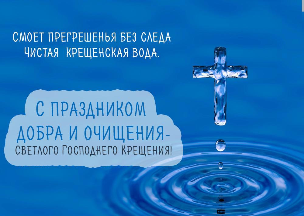 Смоет прегрешенья без следа Чистая крещенская вода.