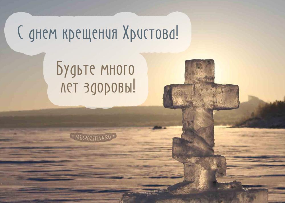 С днем крещения Христова! Будьте много лет здоровы!