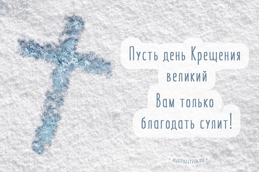 Пусть день Крещения великий Вам только благодать сулит.