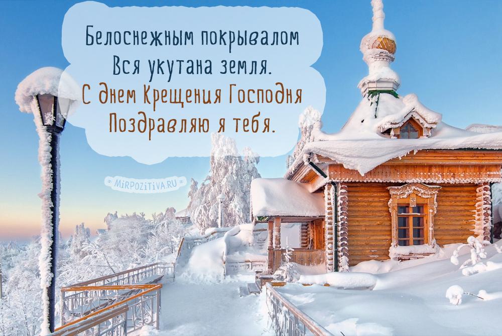 Белоснежным покрывалом Вся укутана земля. С днем Крещения Господня Поздравляю я тебя.