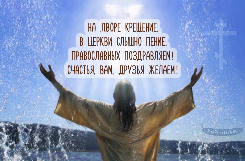 На дворе крещение, В церкви слышно пение, Православных поздравляем! Счастья, вам, друзья желаем!