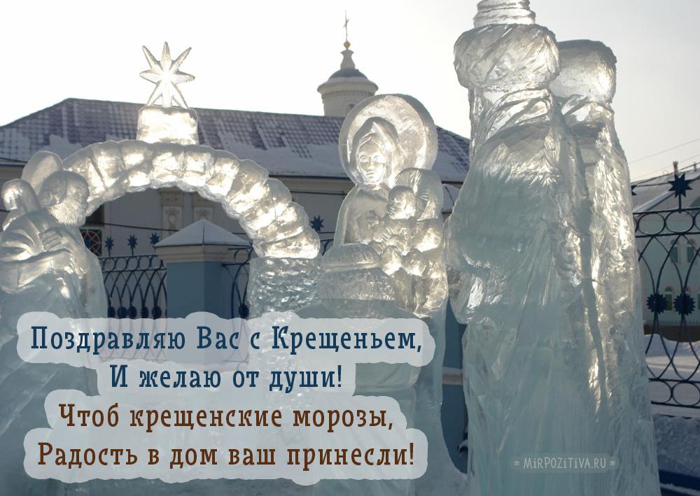 Поздравляю Вас с Крещеньем, И желаю от души! Чтоб крещенские морозы, Радость в дом ваш принесли!