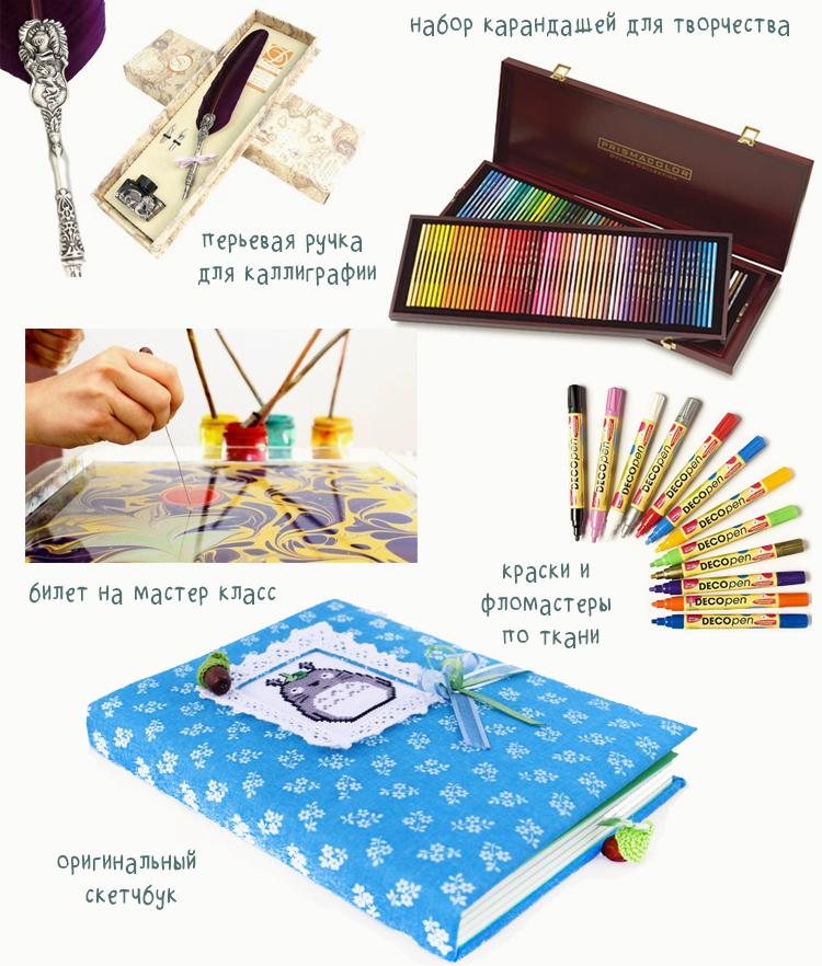 примеры подарков для творчества