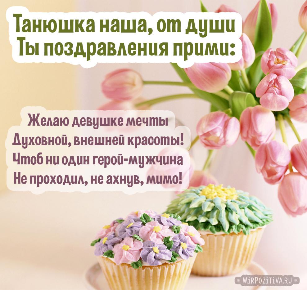 Танюшка наша, от души Ты поздравления прими: Желаем девушке мечты Духовной, внешней красоты