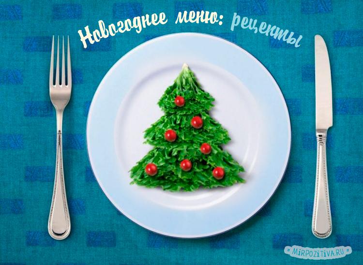 тарелка меню новогоднее