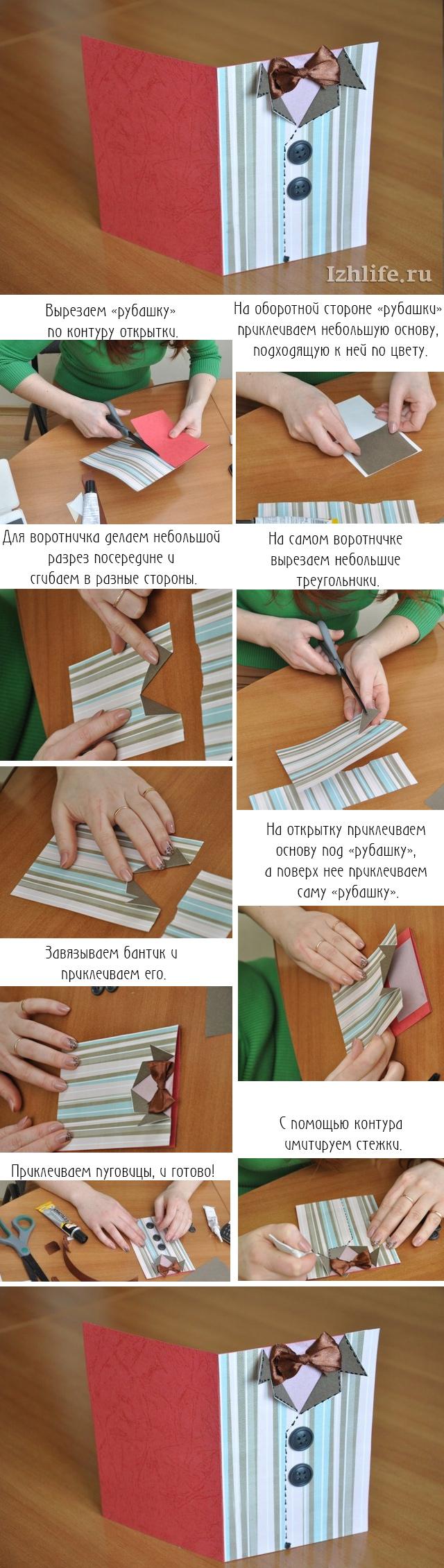 пошаговый мастер класс по созданию открытки для мужчины