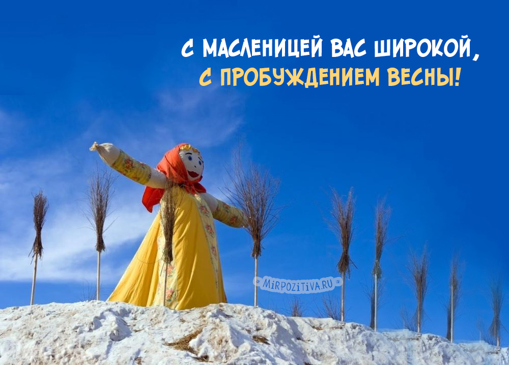 С Масленицей вас широкой, С пробуждением весны!