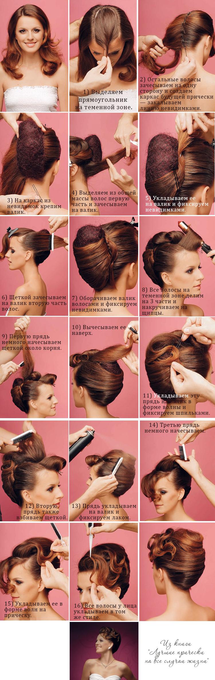 на средние волосы красивая прическа