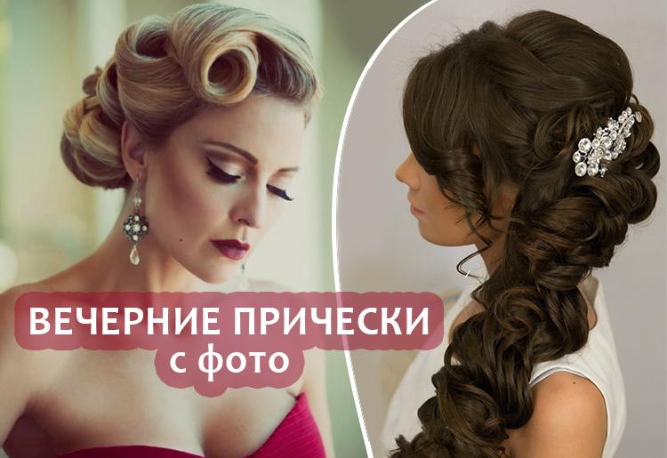 Праздничная укладка волос средней длины