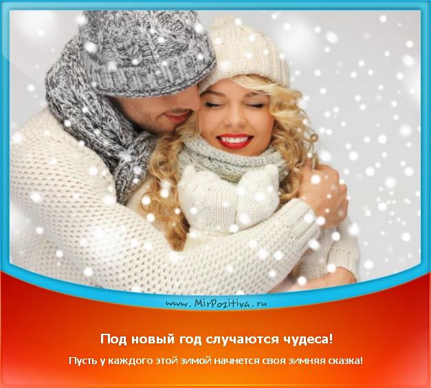 позитивчик дня: Под новый год случаются чудеса! Пусть у каждого этой зимой начнется своя зимняя сказка