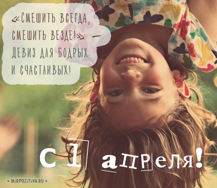 девочка вверх тормашками «Смешить всегда, смешить везде!» — Девиз для бодрых и счастливых!