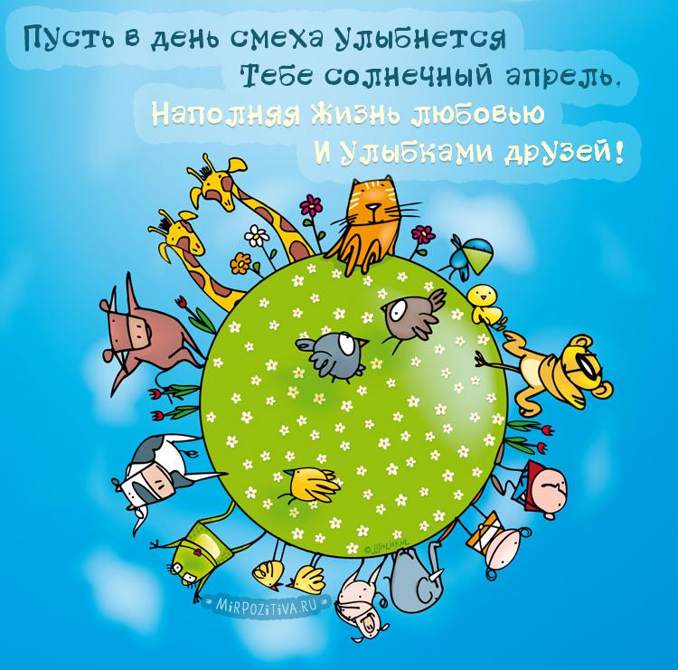 Пусть в день смеха улыбнется Тебе солнечный апрель, Наполняя жизнь любовью И улыбками друзей!