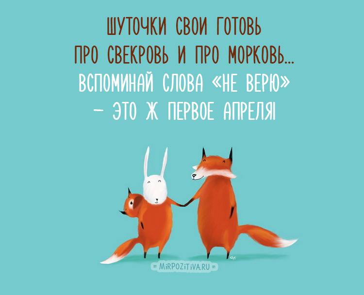 Шуточки свои готовь Про свекровь и про морковь. Вспоминай слова «не верю» — Это ж первое апреля!