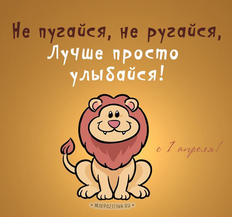лев - Не пугайся, не ругайся, Лучше просто улыбайся!