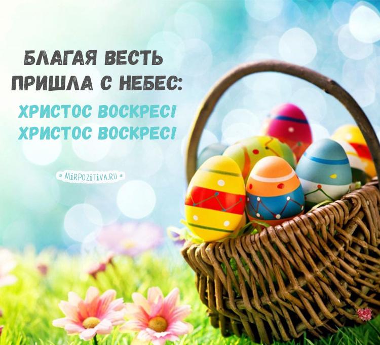 Благая весть пришла с небес: Христос воскрес! Христос воскрес!