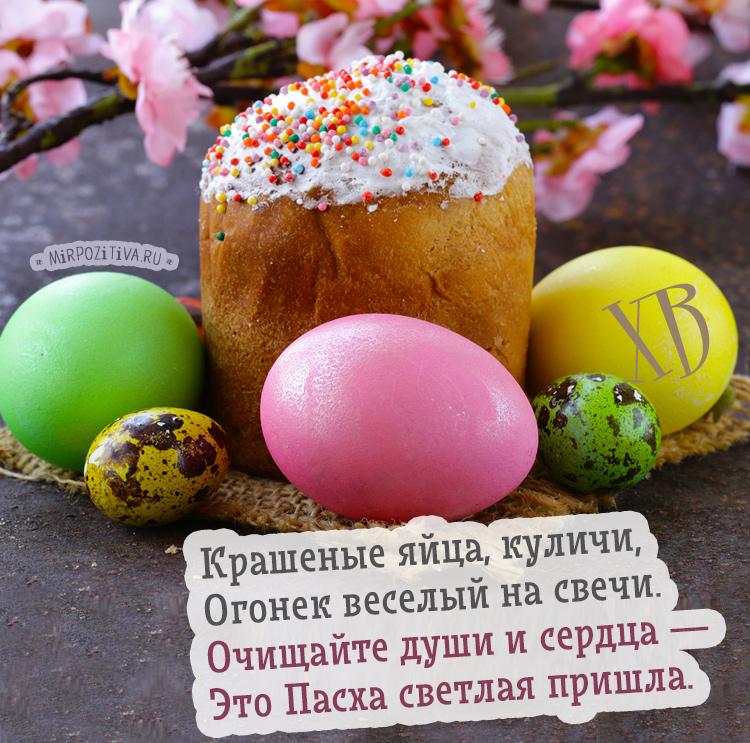 Крашеные яйца, куличи, Огонек веселый на свечи. Очищайте души и сердца — Это Пасха светлая пришла.