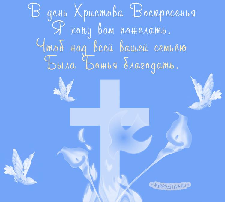 В день Христова Воскресенья Я хочу вам пожелать, Чтоб над всей вашей семьею Была Божья благодать.