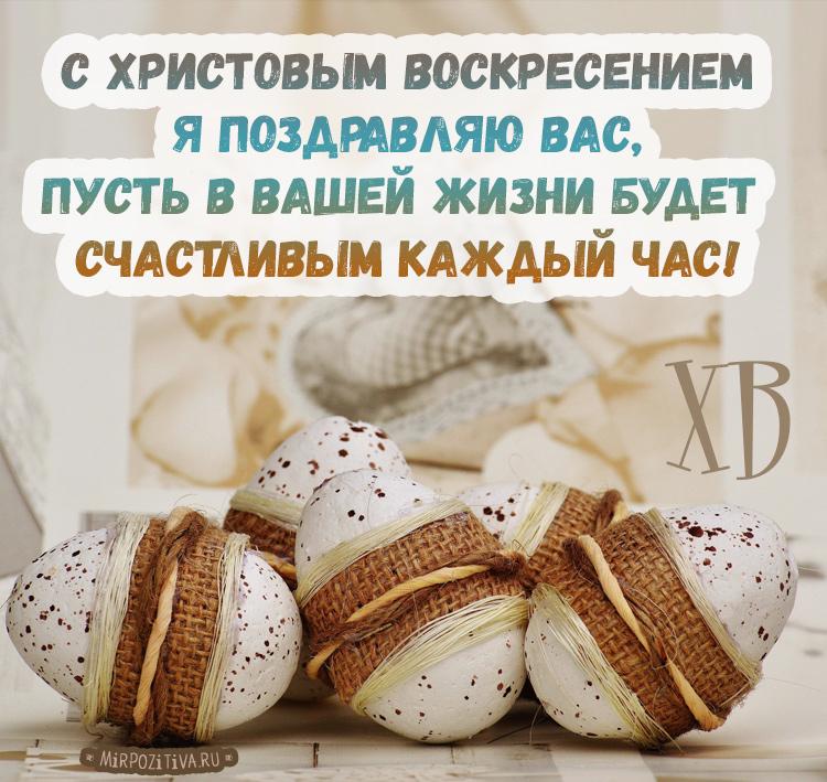 С Христовым Воскресением Я поздравляю вас, Пусть в вашей жизни Будет счастливым каждый час