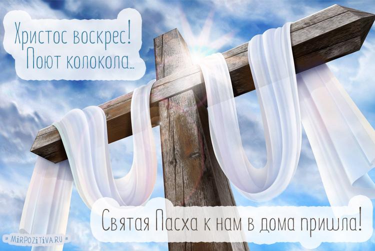 Христос воскрес! Поют колокола, Святая Пасха к нам в дома пришла.