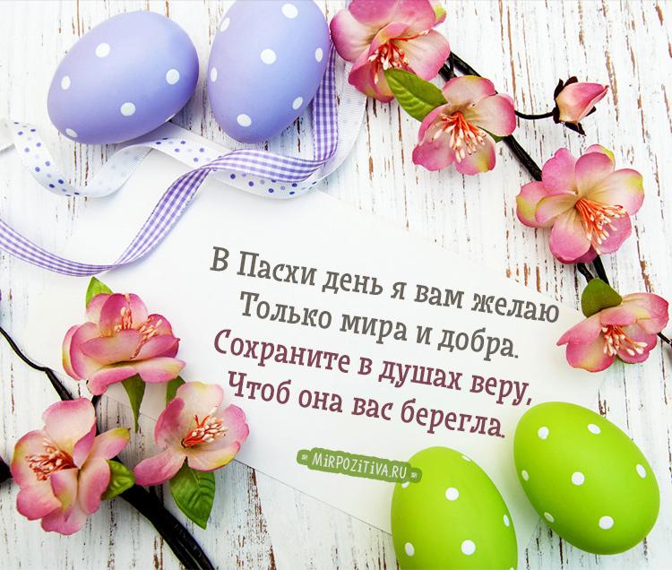 В Пасхи день я вам желаю Только мира и добра. Сохраните в душах веру, Чтоб она вас берегла.