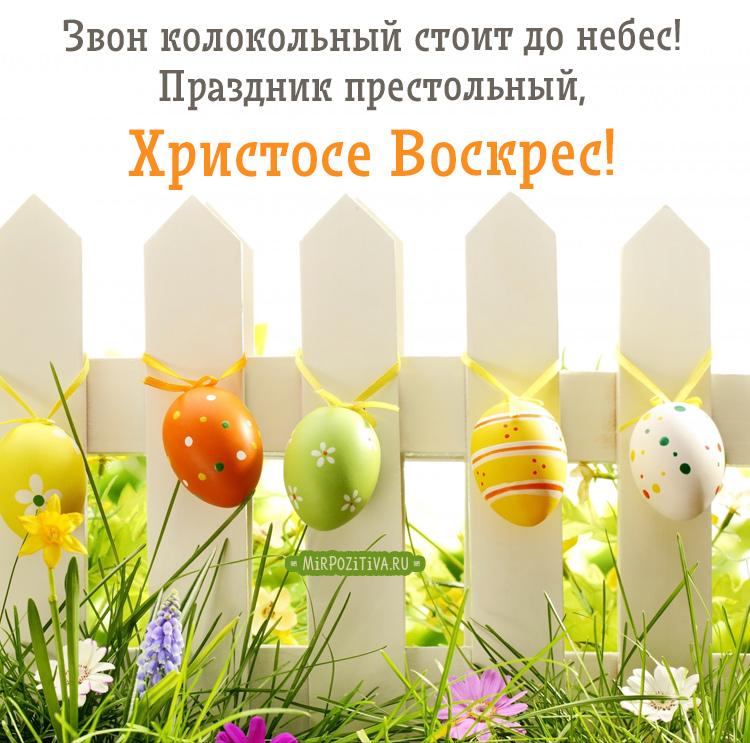 Звон колокольный Стоит до небес! Праздник престольный, Христосе Воскрес!