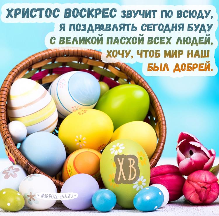 Христос Воскрес звучит по всюду, Я поздравлять сегодня буду С Великой Пасхой всех людей, Хочу, чтоб мир наш был добрей.
