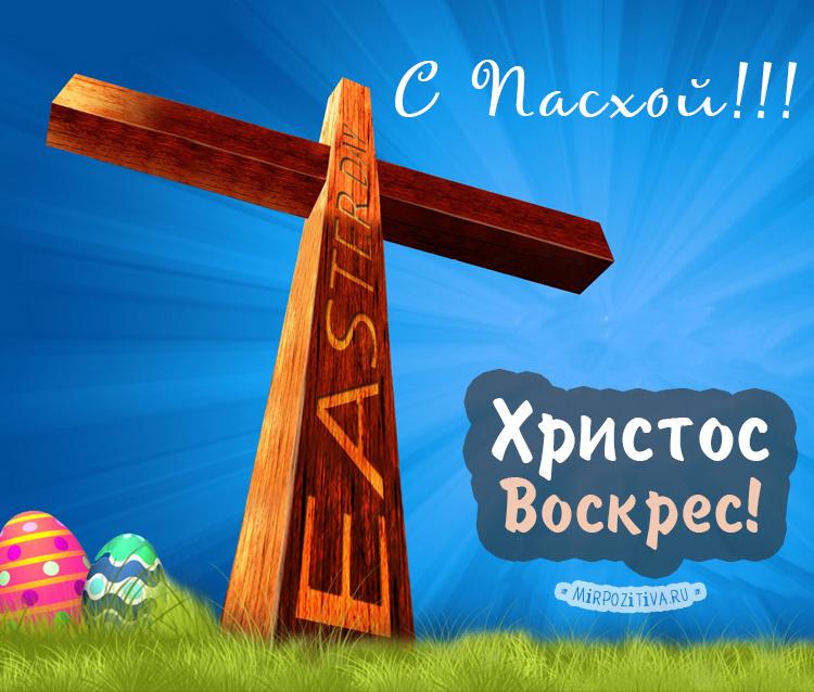 Крест с Пасхой