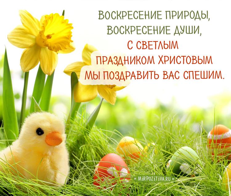 Воскресение природы, Воскресение души, С светлым праздником Христовым Мы поздравить вас спешим.